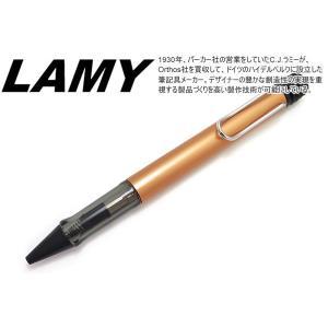 2019年限定カラー LAMY ラミー アルスター ボールペン(ブロンズ) ブランド|cufflink