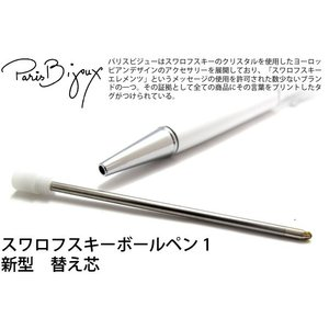 Paris Bijoux パリスビジュー スワロフスキーボールペン1用替え芯(新型) (リフィル)|cufflink