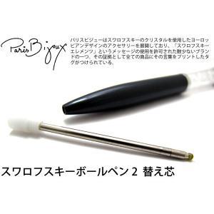 Paris Bijoux パリスビジュー スワロフスキーボールペン2用替え芯 (リフィル)|cufflink