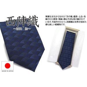 NISHIJIN MUSUBI 西陣 結 青海波文様 シルクネクタイ(ブルー) (日本製)|cufflink