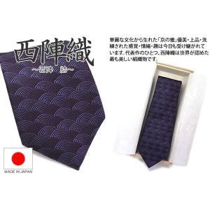 NISHIJIN MUSUBI 西陣 結 青海波文様 シルクネクタイ(パープル)(日本製)(ネクタイ)|cufflink
