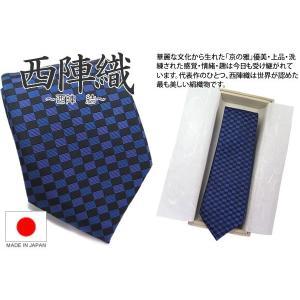 NISHIJIN MUSUBI 西陣 結 市松模様 シルクネクタイ(ブルー) (日本製)|cufflink