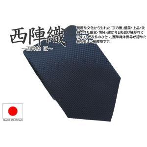 NISHIJIN MUSUBI TAKUMI 西陣 結 匠 市松模様 シルクネクタイ(ネイビー) (日本製)|cufflink
