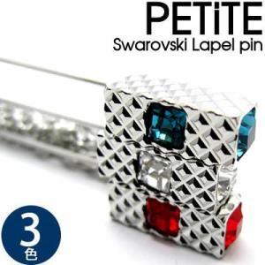 スワロフスキー プティットラペルピン(スティック型)(ピンズ ブローチ)|cufflink