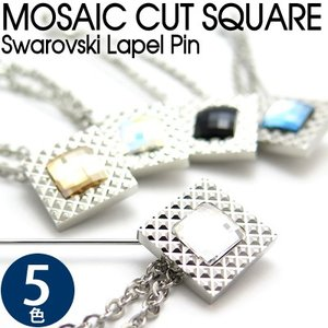 スワロフスキー モザイクカットスクウェアラペルピン(スティック型)(ピンズ ブローチ)|cufflink