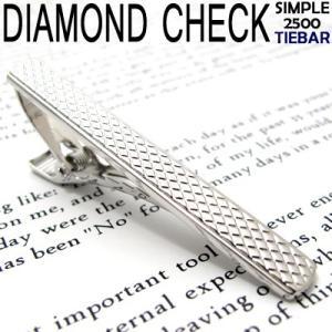 ダイヤモンドチェックタイバー (タイピン タイクリップ) Simple 2500|cufflink