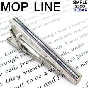 白蝶貝ラインタイバー (タイピン タイクリップ) Simple 2500|cufflink