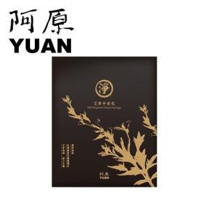 阿原/YUAN(ユアン) ヨモギ入浴剤 艾草平安包 (台湾)|cufflink