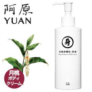 【ポイント7倍】 YUAN SOAP ユアンソープ 月桃ボディクリーム 250ml (阿原 ボディケア 台湾コスメ) 【ネコポス不可】|cufflink