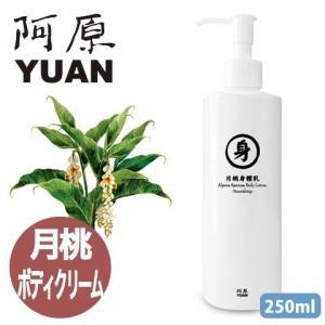 YUAN SOAP ユアンソープ 月桃ボディクリーム 250ml (阿原 ボディケア 台湾コスメ) cufflink