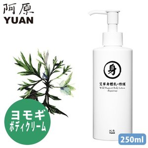 YUAN SOAP ユアンソープ ヨモギボディクリーム 250ml (阿原 ボディクリーム 台湾コスメ)|cufflink