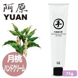 【ポイント7倍】 YUAN SOAP ユアンソープ 月桃ハンドクリーム 75g (阿原 ボディケア 台湾コスメ) 【ネコポス不可】|cufflink