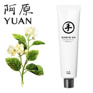 【ポイント7倍】 YUAN SOAP ユアンソープ ジャスミンハンドクリーム 75g (阿原 ボディケア 台湾コスメ) 【ネコポス不可】|cufflink