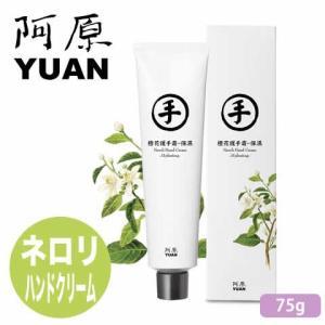 YUAN SOAP ユアンソープ ネロリハンドクリーム 75g (阿原 ボディケア 台湾コスメ)|cufflink