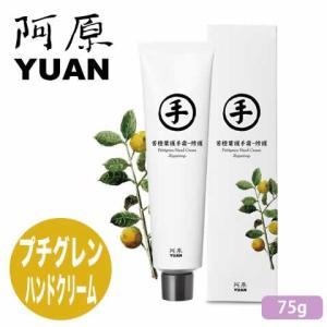 【ポイント7倍】 YUAN SOAP ユアンソープ プチグレンハンドクリーム 75g (阿原 ボディケア 台湾コスメ) 【ネコポス不可】|cufflink
