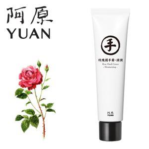 YUAN SOAP ユアンソープ ローズハンドクリーム 75g (阿原 ボディケア 台湾コスメ)|cufflink