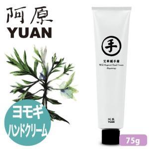 YUAN SOAP ユアンソープ ヨモギハンドクリーム 75g (阿原 ボディケア 台湾コスメ)|cufflink