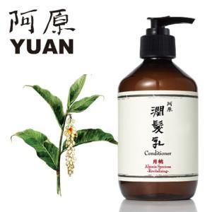 YUAN SOAP ユアンソープ 月桃(ゲットウ)コンディショナー 250ml (阿原 潤髪乳 無添加 ノンシリコン スカルプ)|cufflink