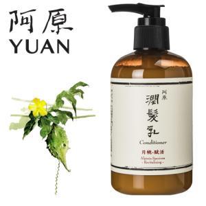 阿原/YUAN(ユアン) ゲットウコンディショナー 月桃潤髮乳-賦活 250mL (無添加 ノンシリコン スカルプ)|cufflink