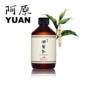 阿原/YUAN(ユアン) ゲットウコンディショナー 月桃潤髮乳-賦活 50mL (無添加 ノンシリコン スカルプ)|cufflink
