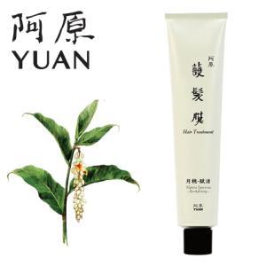 阿原/YUAN(ユアン) ゲットウトリートメント 月桃護髮膜-賦活 150g (無添加 ノンシリコン スカルプ)|cufflink