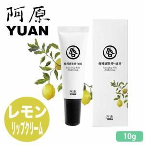 YUAN ユアン レモンリップクリーム 10g (阿原 コスメ リップクリーム)|cufflink