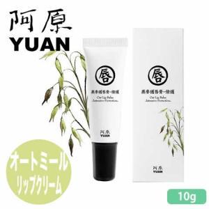 YUAN ユアン オートミールリップクリーム10g (阿原 コスメ リップクリーム)|cufflink