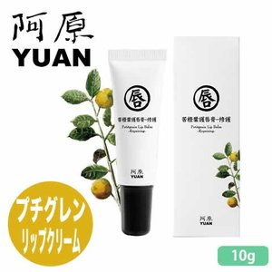 YUAN ユアン プチグレンリップクリーム 10g(阿原 コスメ リップクリーム)|cufflink