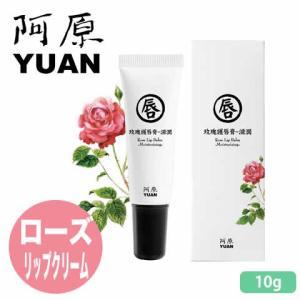 YUAN ユアン ローズリップクリーム 10g (阿原 コスメ リップクリーム)|cufflink