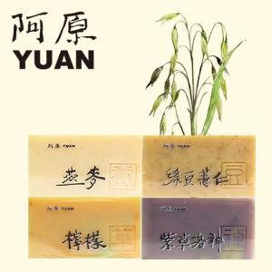 YUAN  ユアン 4種類ソープ特別セット オートミール、レモン、ハイビスカス、ハトムギリョクトウソープ 各100g (ユアン 石けん 台湾)|cufflink