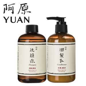 【送料無料】 YUAN SOAP ユアンソープ 月桃(ゲットウ)ヘアケアセット スカルプシャンプー、コンディショナー(各250ml) (阿原 石鹸 石けん)|cufflink