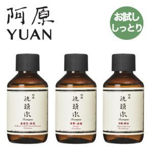 阿原/YUAN(ユアン) トライアルスカルプシャンプー(しっとり) 50ml (洗頭水 無添加 ノンシリコン)|cufflink