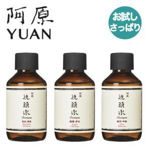 阿原/YUAN(ユアン) トライアルスカルプシャンプー(さっぱり) 50ml (洗頭水 無添加 ノンシリコン)|cufflink
