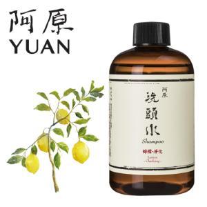 【ポイント7倍】 YUAN SOAP ユアンソープ 檸檬(レモン)スカルプシャンプー 250ml (阿原 洗頭水 無添加 ノンシリコン) 【メール便不可】|cufflink