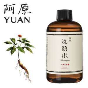YUAN SOAP ユアンソープ 當藥(センブリ)スカルプシャンプー 250ml (阿原 洗頭水 無添加 ノンシリコン) 【メール便不可】|cufflink