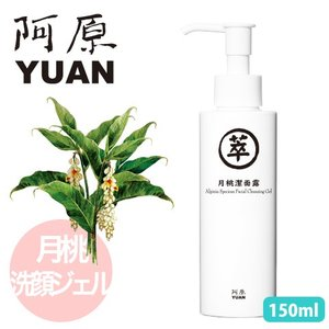 YUAN SOAP ユアンソープ 月桃洗顔ジェル 150ml (阿原 スキンケア 台湾コスメ) 【ネコポス不可】|cufflink