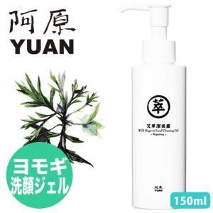 YUAN SOAP ユアンソープ ヨモギ洗顔ジェル 150ml (阿原 スキンケア 台湾コスメ) 【ネコポス不可】|cufflink