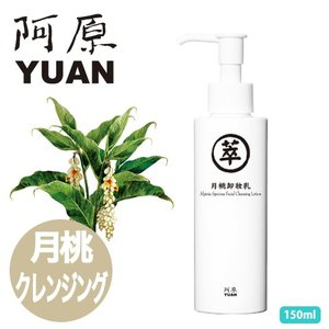 YUAN SOAP ユアンソープ 月桃クレンジングミルク 150ml (阿原 メイク落とし スキンケア 台湾コスメ) 【ネコポス不可】|cufflink