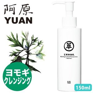 YUAN SOAP ユアンソープ ヨモギクレンジングミルク 150ml (阿原 メイク落とし スキンケア 台湾コスメ)|cufflink