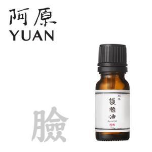 YUAN ユアン フェイシャルプレミアムオイル 臉部活膚油-滋養型 10ml (阿原 ユアンソープ スキンケア 台湾コスメ)|cufflink