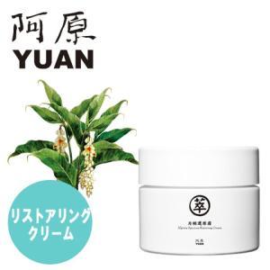 YUAN SOAP ユアンソープ 月桃リストアリングクリーム 50g (阿原 スキンケア 台湾コスメ) 【ネコポス不可】|cufflink