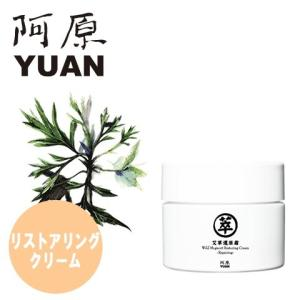 YUAN SOAP ユアンソープ ヨモギリストアリングクリーム 50g (阿原 スキンケア 台湾コスメ)|cufflink