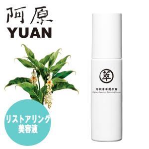 YUAN SOAP ユアンソープ 月桃リストアリング美容液 30ml (阿原 スキンケア 台湾コスメ) 【ネコポス不可】|cufflink