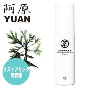 YUAN SOAP ユアンソープ ヨモギリストアリング美容液 30ml (阿原 スキンケア 台湾コスメ) 【ネコポス不可】|cufflink