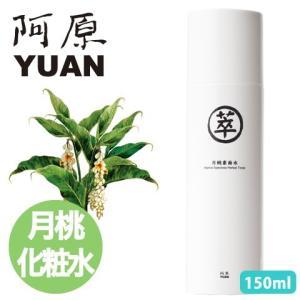 YUAN SOAP ユアンソープ 月桃化粧水 150ml (阿原 スキンケア 台湾コスメ)|cufflink