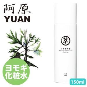 YUAN SOAP ユアンソープ ヨモギ化粧水 150ml (阿原 スキンケア 台湾コスメ) 【ネコポス不可】|cufflink