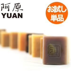 YUAN SOAP ユアンソープ 選べる20種類お試し15gソープ|cufflink