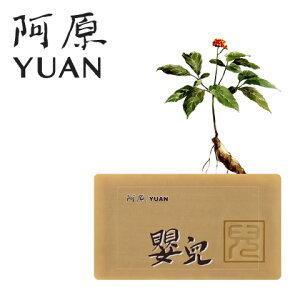 YUAN ユアン ベビーソープ 100g (阿原 ユアンソープ 石鹸 石けん 無添加 手作り 台湾) cufflink