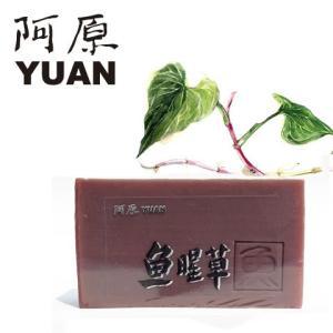 YUAN SOAP ユアンソープ ドクダミソープ 100g (阿原 石鹸 石けん 無添加 手作り 台湾) 【メール便不可】|cufflink