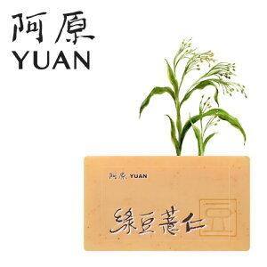 YUAN SOAP ユアンソープ ハトムギ+リョクトウソープ 100g (阿原 石鹸 石けん 無添加 手作り 台湾) 【メール便不可】|cufflink